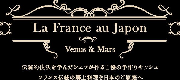La France au Japon 伝統的技法を学んだシェフが作る自慢の手作りキッシュフランス伝統の郷土料理を日本のご家庭へ。